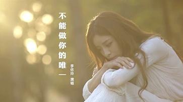李依玲《不能做你的唯一》(电视剧《你是我的答案》插曲)MV