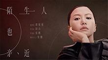 谭维维《陌生人也亲近》MV(电视剧《新世界》主曲)