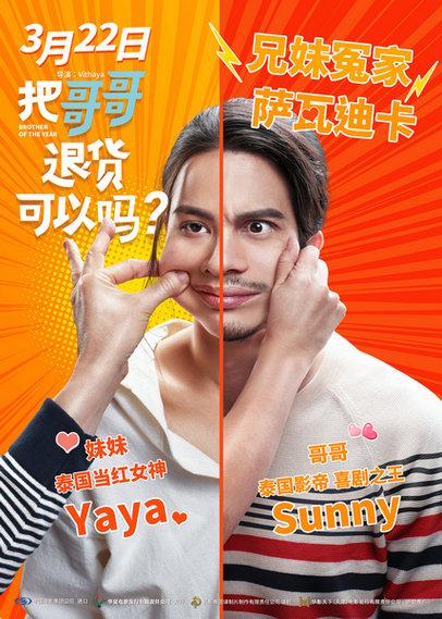 """《把哥哥退货可以吗?》发布""""回归版""""预览泰国年度喜剧冠军强"""