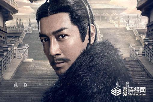 秦始皇叫嬴政还是赵政 古代是怎么称呼秦始皇的