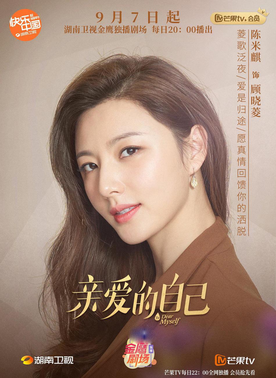 《亲爱的自己》陈米麒角色海报照图片