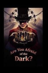 你害怕黑暗吗? 第一季杰里米·雷·泰勒演员表